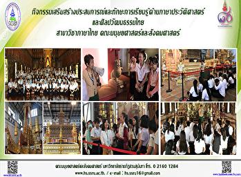 กิจกรรมเสริมสร้างประสบการณ์และทักษะการเรียนรู้ด้านภาษาประวัติศาสตร์ และศิลปวัฒนธรรมไทย