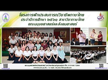 โครงการฝึกประสบการณ์วิชาชีพภาษาไทย ประจำปีการศึกษา ๒๕๖๑ สาขาวิชาภาษาไทย คณะมนุษยศาสตร์และสังคมศาสตร์