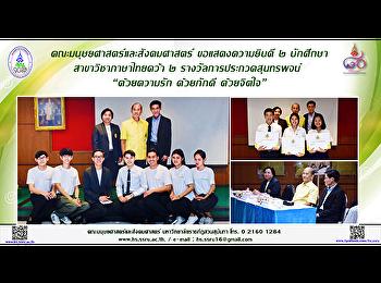 """คณะมนุษยศาสตร์และสังคมศาสตร์ ขอแสดงความยินดี ๒ นักศึกษาสาขาวิชาภาษาไทย คว้า ๒ รางวัลการประกวดสุนทรพจน์ """"ด้วยความรัก ด้วยภักดี ด้วยจิตใจ"""""""