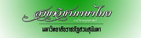 FB : สาขาวิชาภาษาไทย ภาควิชามนุษยศาสตร์ คณะมนุษยศาสตร์ฯ มรภ.สวนสุนันทา