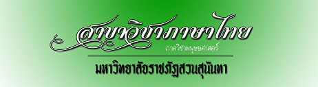 FB : thai.major.ssru