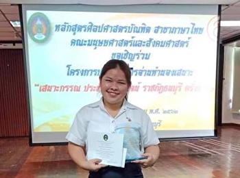ขอแสดงความยินดีกับนางสาวลัทธวรรณ สมจินดา นักศึกษาชั้นปีที่ ๒