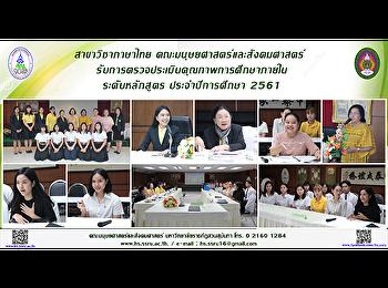 สาขาวิชาภาษาไทย คณะมนุษยศาสตร์และสังคมศาสตร์ รับการตรวจประเมินคุณภาพการศึกษาภายใน ระดับหลักสูตร ประจำปีการศึกษา 2561